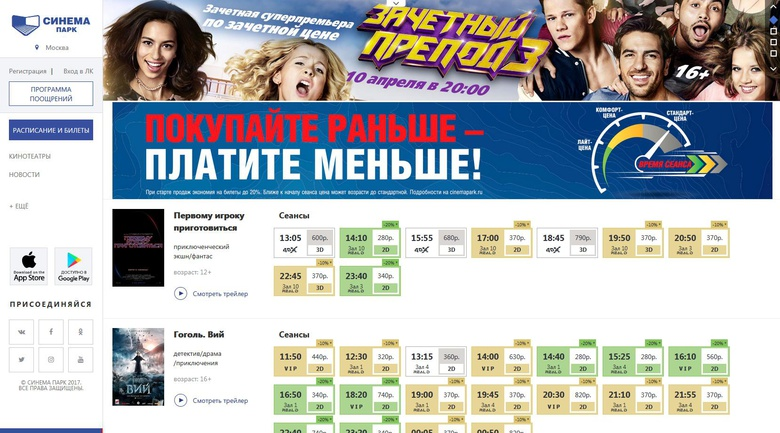 Cinema Park-Russia's largest cinema chain-launches dynamic pricing